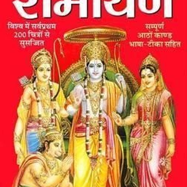 My Favourite Book Ramayana Essay Examples