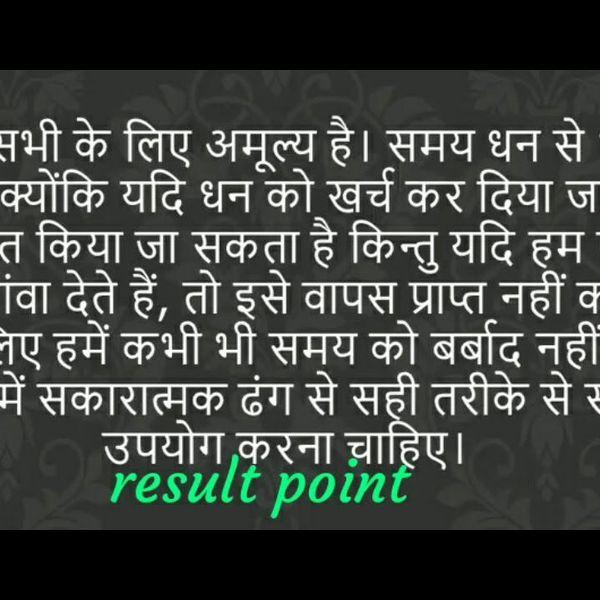 Samay Ka Mahatva Essay Examples